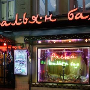 Рестораны, кафе, бары, Азербайджанская кухня - Pacha кальян-бар