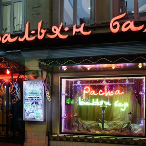 Рестораны, кафе, бары, Европейская кухня - Pacha кальян-бар