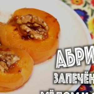 Абрикос - Абрикосы, запеченные с медом и орехами