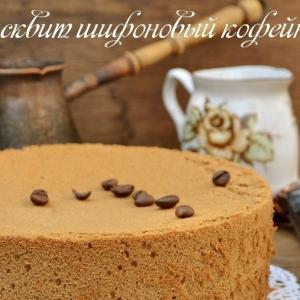 Мучные продукты - Бисквит шифоновый кофейный