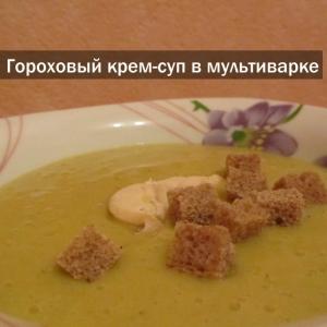 Горох - Гороховый крем-суп в мультиварке