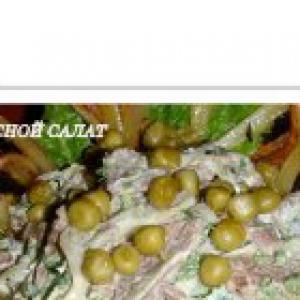 Рецепты азербайджанской кухни - Горячий мясной салат