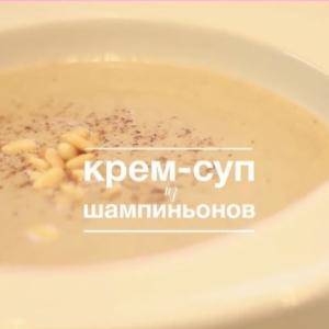 Шампиньон - Крем-суп из шампиньонов