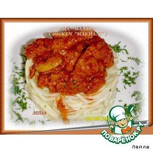 Рецепты индийской кухни - Курица Махани