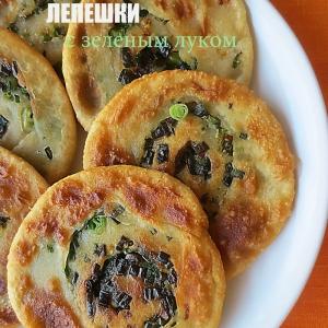 Рецепты китайской кухни - Лепешки с зеленым луком