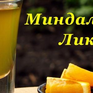 Анис - Миндальный ликер, рецепт в домашних условиях