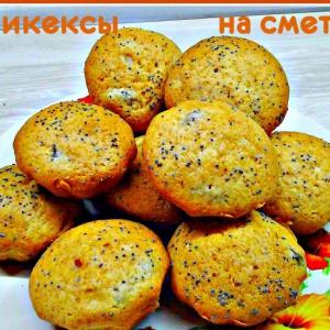 Изюм - Мини-кексы на сметане