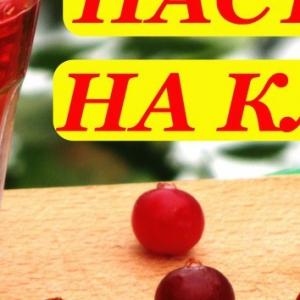 Водка - Настойка на клюкве, домашний рецепт