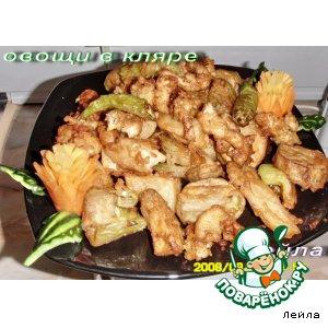 Рецепты индийской кухни - Овощи в кляре