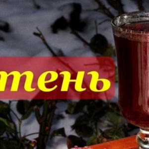 Зверобой - Рецепт сбитня, согревающий напиток