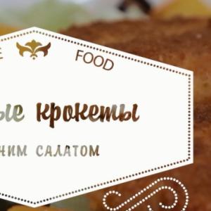 Виноград - Рисовые крокеты с салатом