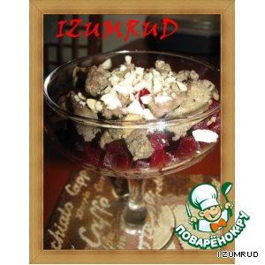 Кешью - Салат с печенью