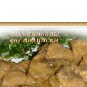 Рецепты индийской кухни - Шампиньоны по-индийски