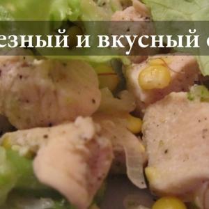 Кукуруза - Теплый диетический салат